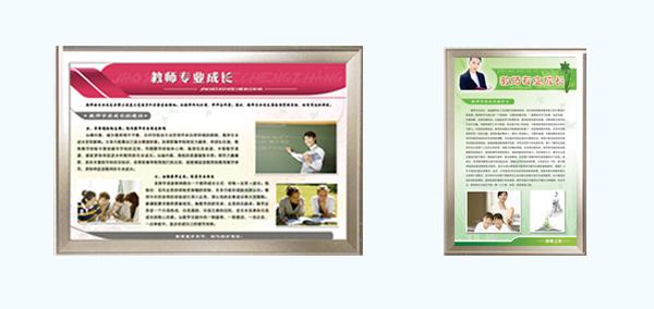 办公楼走廊展板主题——————教师专业成长教育